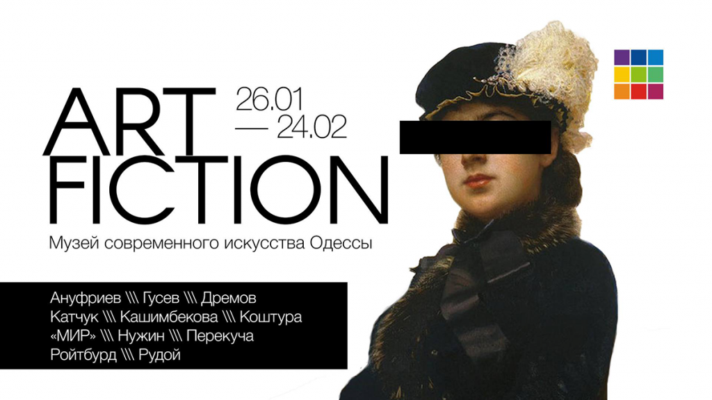 Art Fiction