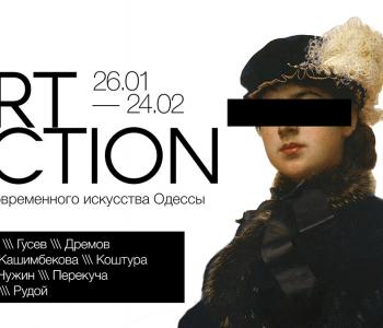 Art Fiction