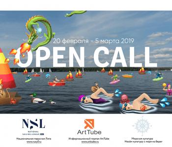 Open Call на участие в проекте «По волнам» 2019