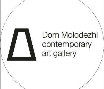 Галерея современного искусства «Дом Молодёжи»