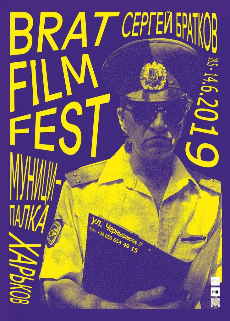 Сергей Братков. BRAT FILM FEST