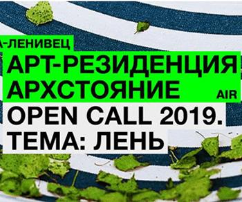 Арт-резиденция в Никола-Ленивце 2019/2020