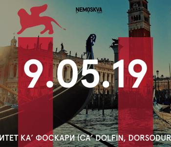 NEMOSKVA на Венецианской биеннале — 2019