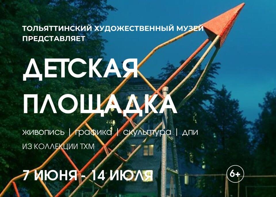 Детская площадка, или ностальгия по советскому детству