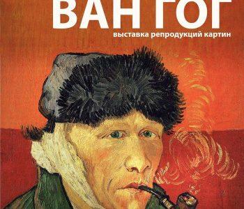Кисловодский историко-краеведческий музей покажет 80 картин, рисунков и писем Ван Гога