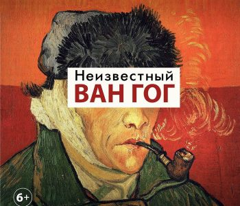Пятигорский краеведческий музей покажет 80 картин, рисунков и писем Ван Гога