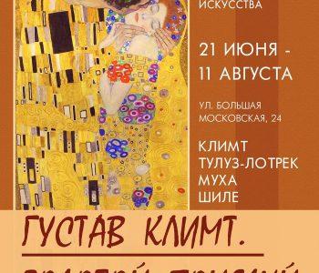 Выставка «Золотой поцелуй», посвященная стилю модерн в живописи пройдет во Владимире