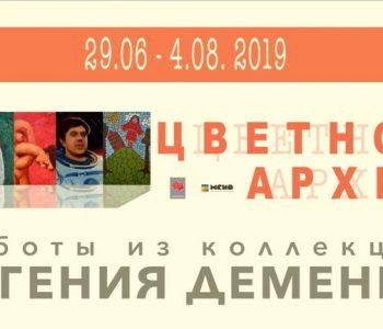 «Цветной архив» – выставка коллекционера Евгения Деменка
