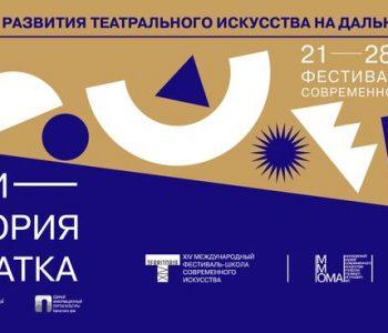 Фестиваль «Территория» пройдёт на Камчатке в сентябре 2019 года