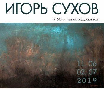 Игорь Сухов. К 60-ти летию художника