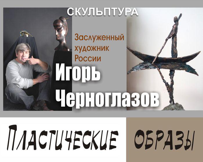 Выставка «Пластические образы» скульптура Игоря Черноглазова