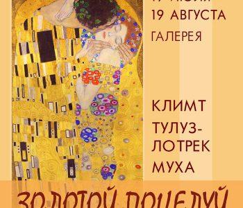 Густав Климт. «Золотой поцелуй» в Калужском доме музыки