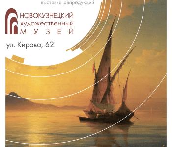Выставка репродукций «Айвазовский. На гребне волны» в Новокузнецком художественном музее