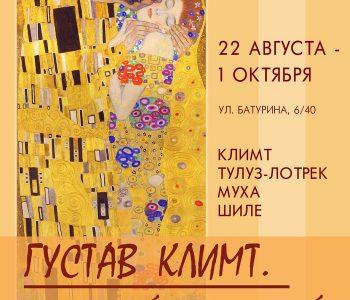 Золотой поцелуй в Ивановском государственном историко-краеведческом музее им. Д.Г.Бурылина