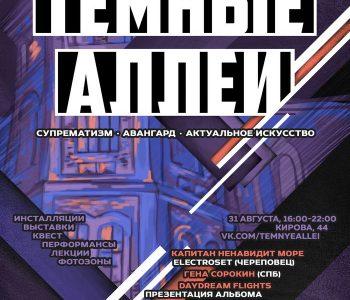 Темные Аллеи, посвященные Казимиру Малевичу