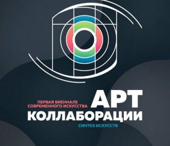 Первая биеннале современного искусства «Арт – коллаборации. Синтез искусств» проходит в Сыктывкаре