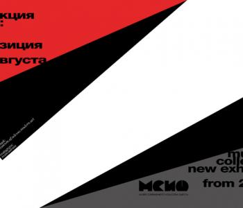 Новая экспозиция коллекции МСИО