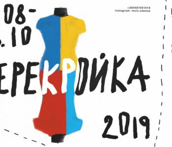 Арт-проект об авангардной моде Одессы «Перекройка»