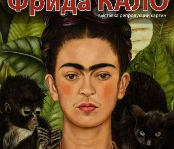 Жителей и гостей Кирова ждёт выставка репродукций картин Фриды Кало