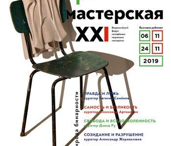 АРТ-Мастерская XXI в Ставрополе