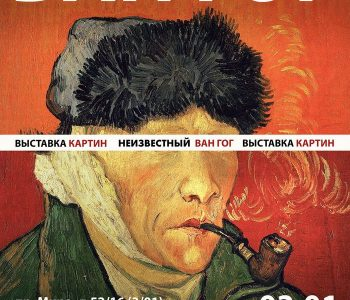 В Набережных Челнах покажут 100 картин, рисунков и писем Ван Гога