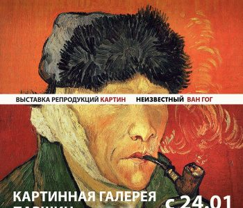 В Ставрополе покажут 100 картин, рисунков и писем Ван Гога