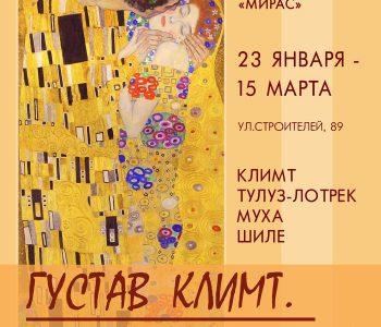 «Густав Климт. Золотой поцелуй», в Нефтекамске