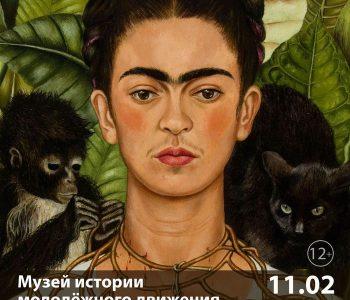 Фрида Кало в Рязани