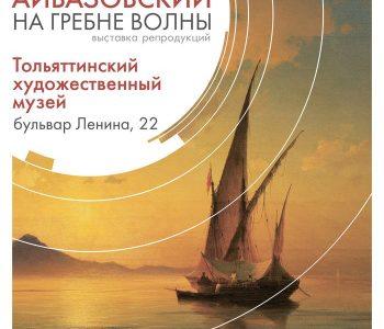 «Айвазовский. На гребне волны» в Тольяттинском художественном музее