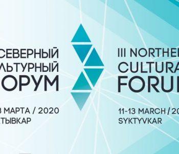 В Сыктывкаре пройдет III Северный культурный форум