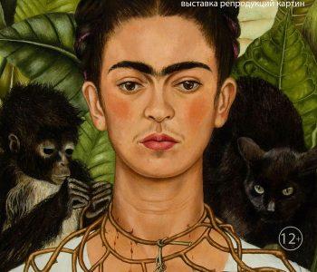 В Пятигорске проходит выставка картин художницы Фриды Кало