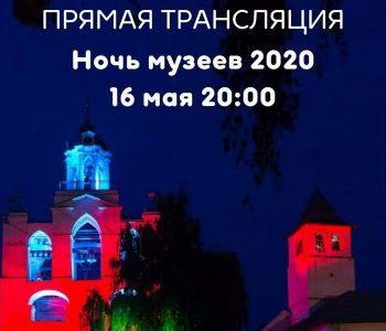 """""""Ночь музеев 2020. Мечтать не вредно"""" в Ярославском музее-заповеднике"""