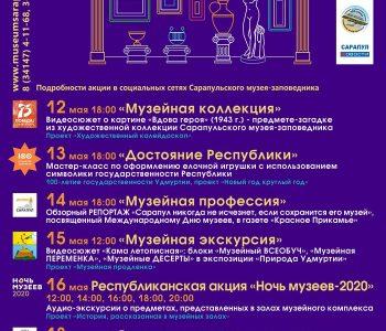 Сарапульский музей-заповедник проведет первую онлайн-акцию «Ночь музеев 2020»