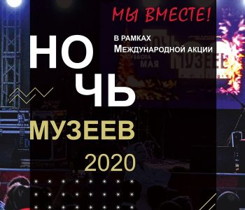 «Ночь музеев 2020» в Муромском музее