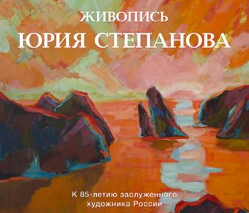 Выставка живописных работ заслуженного художника России Юрия Викторовича Степанова