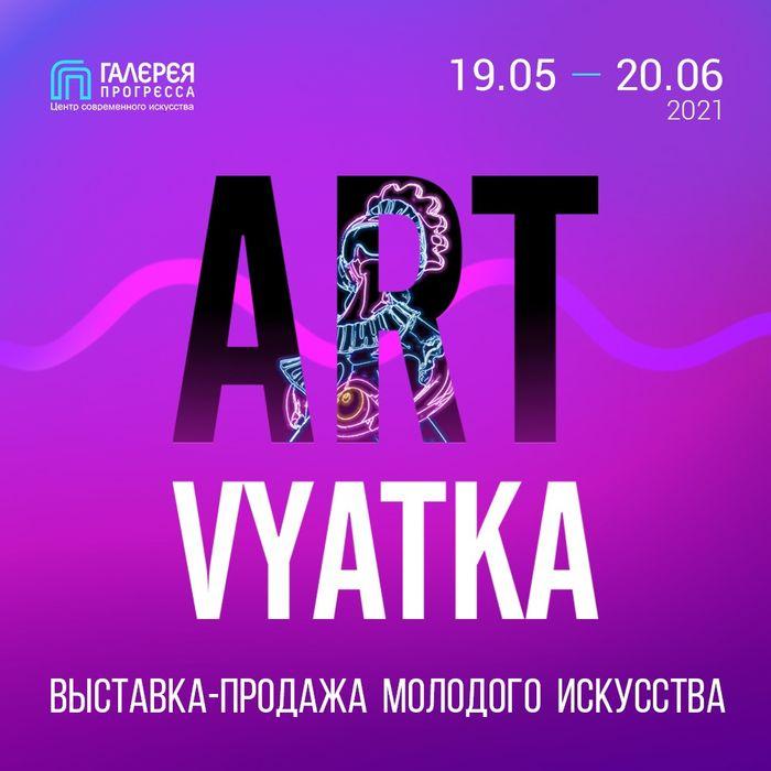 ЦСИ «Галерея Прогресса» представляет выставку молодого искусства «ART VYATKA' 2021»