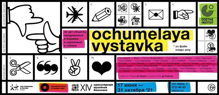 Очумелая выставка в рамках XIV Красноярской музейной биеннале