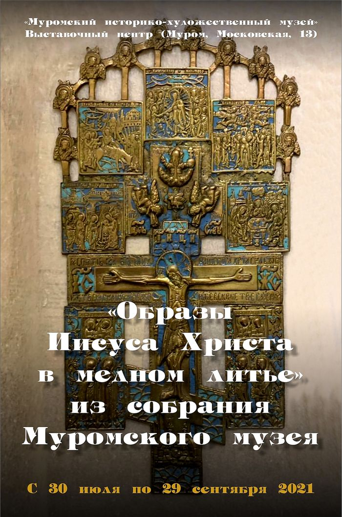 «Образы Иисуса Христа в медном литье» из собрания Муромского музея