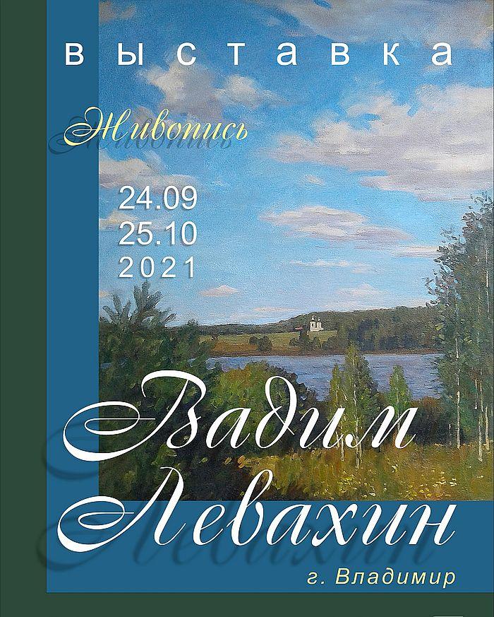 Выставка произведений художника-живописца Вадима Левахина в Муроме