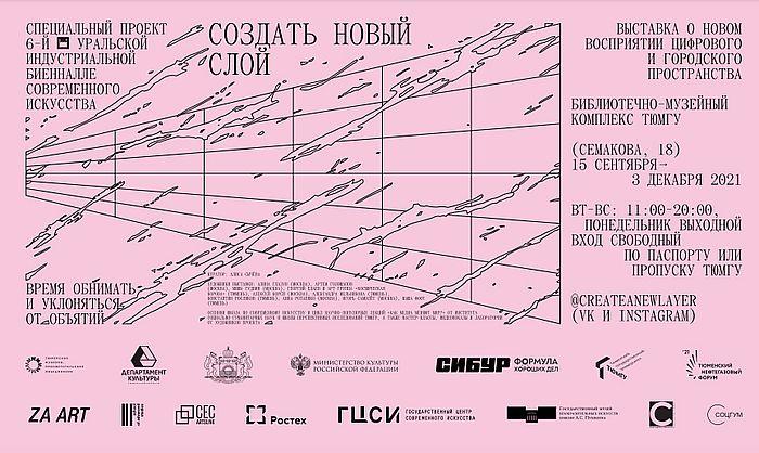 Специальный проект «Создать новый слой» в рамках Уральской биеннале