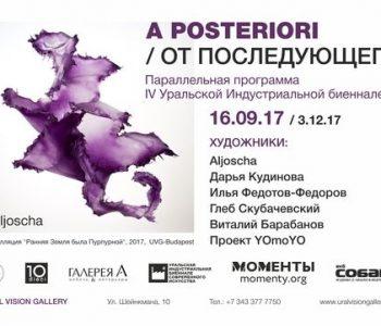 Выставка «A Posteriori / От Последующего»