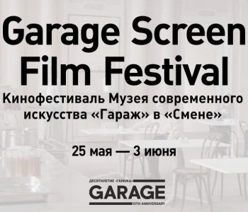 Garage Screen Film Festival в «Смене»