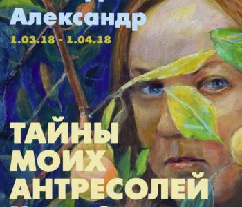 Выставка Александра Новодворского «Тайны моих антресолей. Часть 2»
