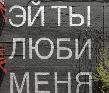 PERMM и Тимофей Радя приглашают подростков создавать новые арт-объекты
