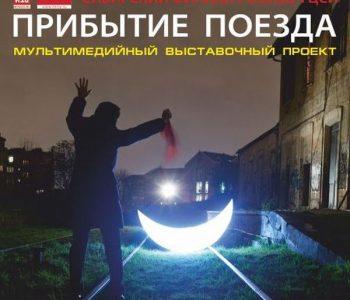 Выставочный проект «Прибытие поезда»