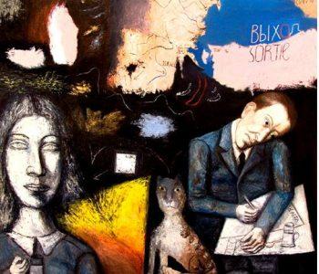 Выставка Александра Шурица «Маэстро сновидений»