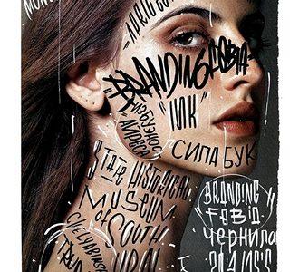 Выставка Моно Гринбаума «Brandingfobia – INK»