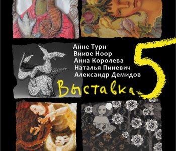Выставка «5»