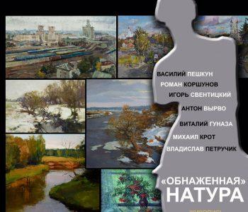 Выставка «Обнаженная натура»