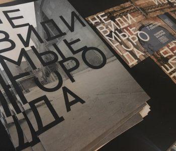 Выставка документального проекта «Невидимые города»